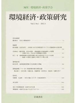 環境経済・政策研究 第5巻第1号(2012年3月)