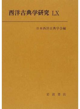 西洋古典学研究 60(2012年)