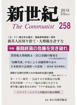 新世紀 The Communist 258(2012−5月) 3・11一周年−被災人民切り捨てを許すな
