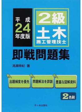 2級土木施工管理技士即戦問題集 平成24年度版