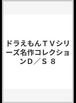 ドラえもんTVシリーズ名作コレクションDVD 8