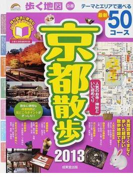 歩く地図京都散歩 2013
