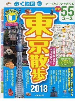 歩く地図東京散歩 2013