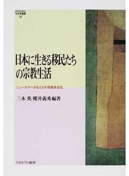 日本に生きる移民たちの宗教生活 ニューカマーのもたらす宗教多元化