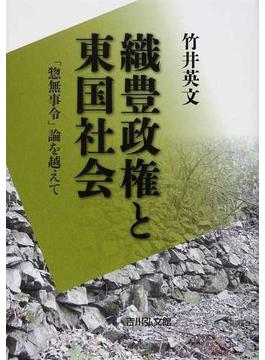 織豊政権と東国社会 「惣無事令」論を越えて