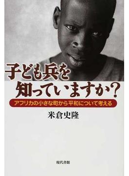 子ども兵を知っていますか? アフリカの小さな町から平和について考える