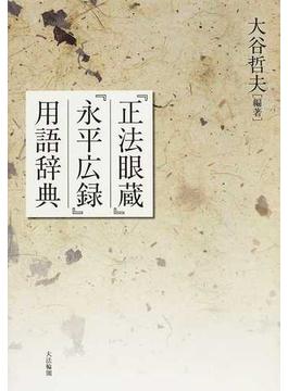 『正法眼蔵』『永平広録』用語辞典