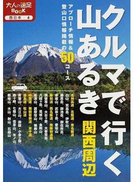 クルマで行く山あるき 関西周辺 2012(大人の遠足BOOK)