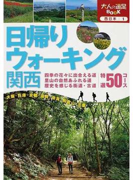 日帰りウォーキング関西 2012(大人の遠足BOOK)
