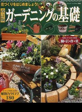 ガーデニングの基礎 花づくりをはじめましょう! 改訂版