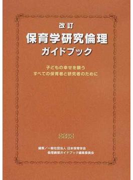 保育学研究倫理ガイドブック 子どもの幸せを願うすべての保育者と研究者のために 改訂