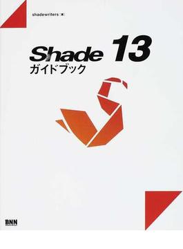 Shade 13ガイドブック