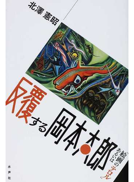 反覆する岡本太郎 あるいは「絵画のテロル」