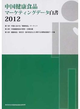 中国健康食品マーケティングデータ白書 2012