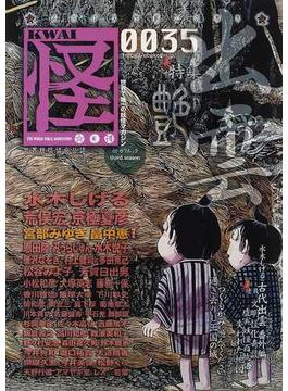怪 世界妖怪協会公認 0035(カドカワムック)