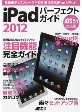 iPadパーフェクトガイド 2012 高精細ディスプレーを搭載!!第3世代iPadが登場!!