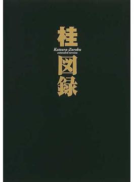 桂図録 extended version