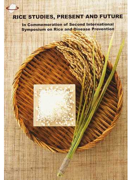 RICE STUDIES,PRESENT AND FUTURE In Commemoration of Second International Symposium on Rice and Disease Prevention