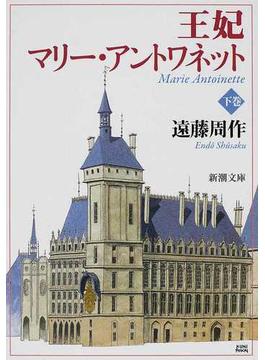 王妃マリー・アントワネット 改版 下巻(新潮文庫)