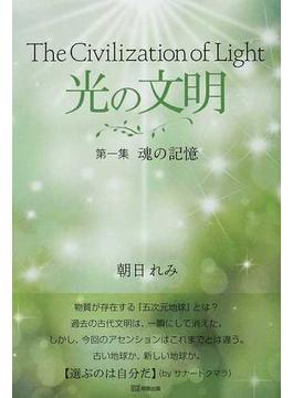 光の文明 第1集 魂の記憶