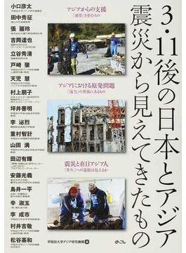3・11後の日本とアジア 震災から見えてきたもの