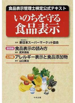 いのちを守る食品表示 食品表示管理士検定公式テキスト 新装版 基礎編 食品表示の読み方