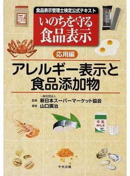 いのちを守る食品表示 食品表示管理士検定公式テキスト 新装版 応用編 アレルギー表示と食品添加物