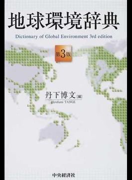 地球環境辞典 第3版