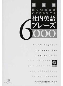 場面別欲しい表現がパッと見つかる社内英語フレーズ6000