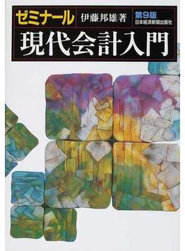 ゼミナール現代会計入門 第9版