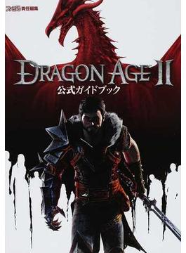 ドラゴンエイジⅡ公式ガイドブック