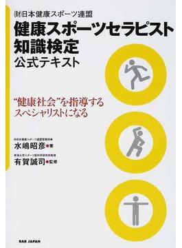 """健康スポーツセラピスト知識検定公式テキスト (財)日本健康スポーツ連盟 """"健康社会""""を指導するスペシャリストになる"""
