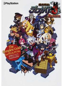 魔界戦記ディスガイア3ザ・コンプリートガイド PS3&PS Vita対応版