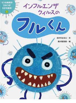 うつる病気のひみつがわかる絵本 1 インフルエンザウイルスのフルくん