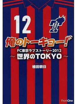 俺のトーキョー! FC東京ラブストーリー 2012 世界のTOKYO