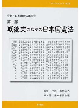 新・日本国憲法講座 第1部 戦後史のなかの日本国憲法