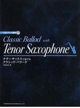 テナーサックスで奏でる/クラシック・バラード 1