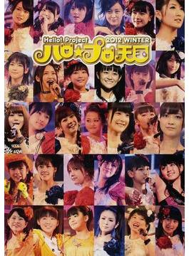 ハロ☆プロ天国〜ロックちゃん〜〜ファンキーちゃん〜 Hello!Project 2012 WINTER