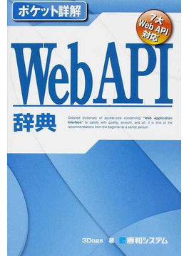 WebAPI辞典