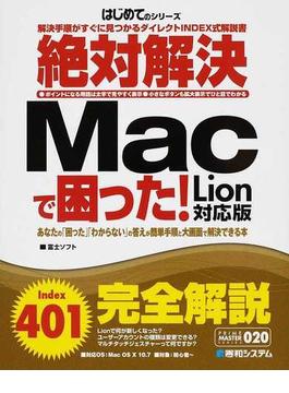 絶対解決Macで困った! Lion対応版 解決手順がすぐに見つかるダイレクトINDEX式解説書 あなたの「困った」「わからない」の答えが簡単手順と大画面で解決できる本