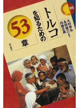 トルコを知るための53章