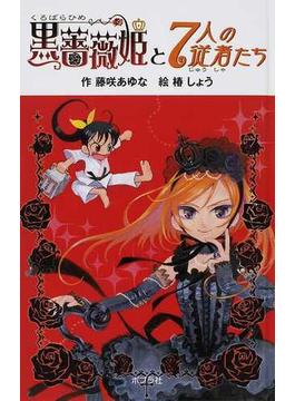 黒薔薇姫と7人の従者たち 図書館版