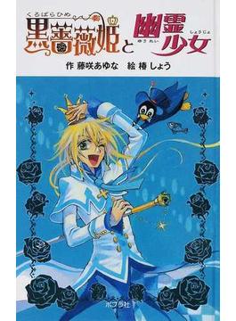 黒薔薇姫と幽霊少女 図書館版
