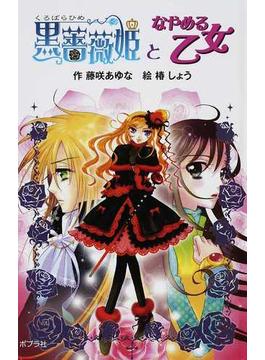 黒薔薇姫となやめる乙女 図書館版