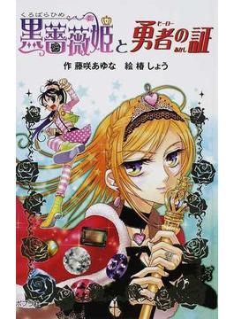 黒薔薇姫と勇者の証 図書館版