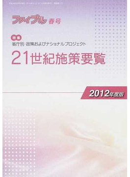 ファイプル 2012春号 特集・省庁別・政策およびナショナルプロジェクト21世紀施策要覧 2012年度版