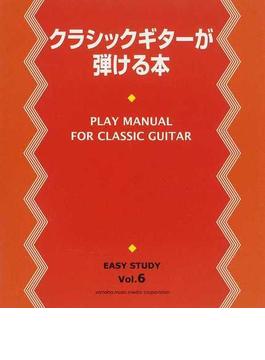 クラシックギターが弾ける本 はじめからやさしくマスターできる 2012