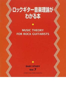 ロックギター音楽理論がわかる本 「はじめて」でもわかりやすい ロックギターで、もっと楽しい 2012