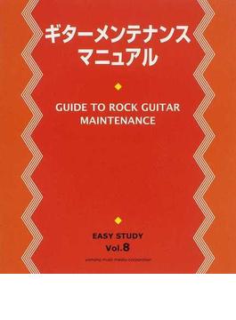 ギターメンテナンスマニュアル あらゆる種類のエレクトリックギターの構造から、メンテナンス、音作りまでを解説!! 2012