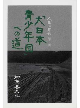 「大日本青少年団」への道